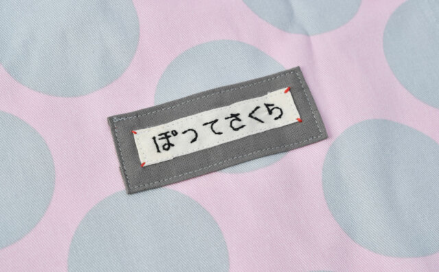 入園グッズ名入れのネームタグ刺繍