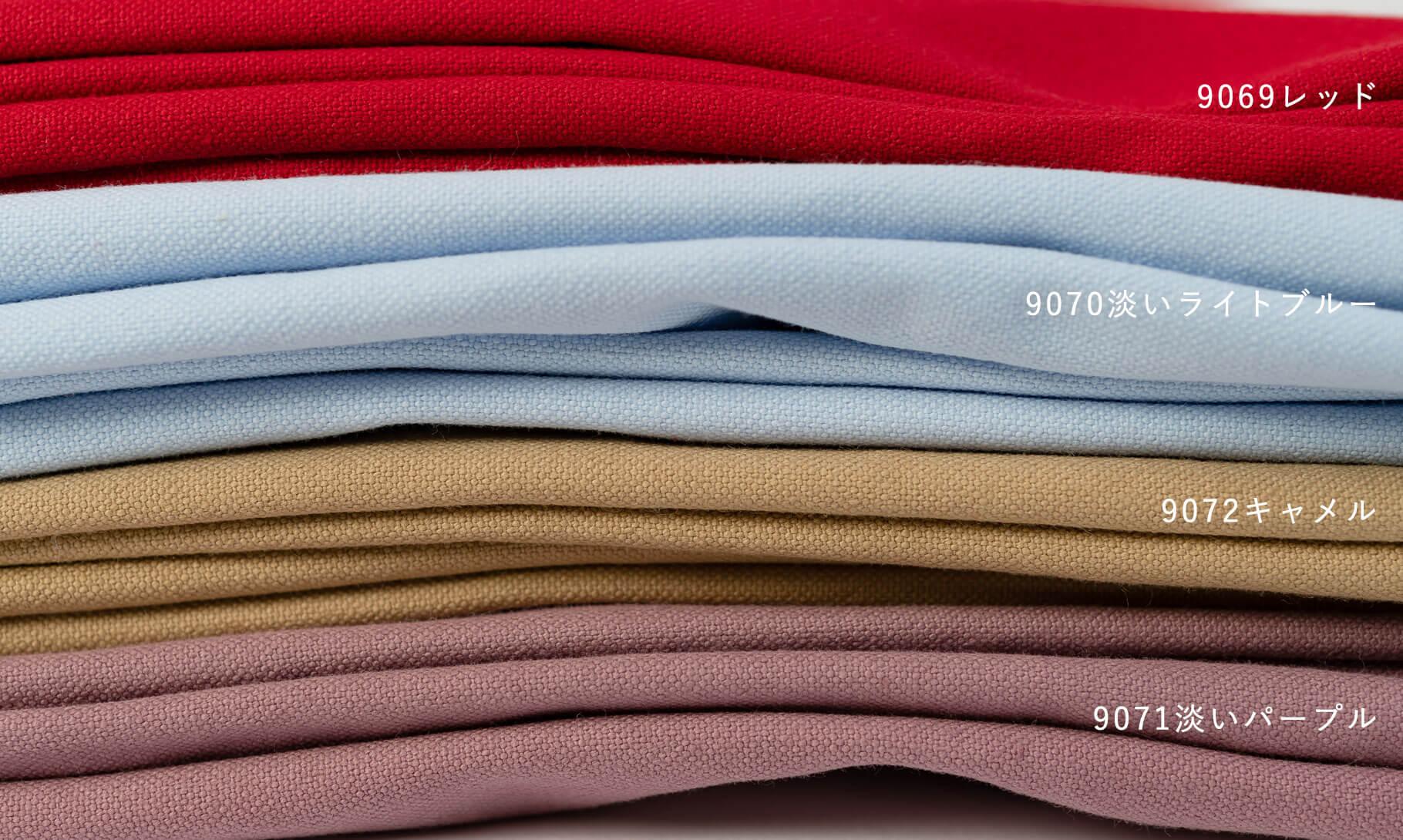 帆布4種、レッド、淡いライトブルー、キャメル、淡いパープル